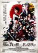 再販!【DVD】『刻め、我ガ肌ニ君ノ息吹ヲ』2010年版 ver.刻 公演DVD