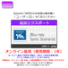 【オンライン版用】Blu-ray Sonic Scenarist 追加エクスポート