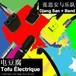 [CD] Djang San / Tofu Electrique