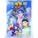 Tenchi Muyo The Movie Eve in Mid-summer - B2 size Japanese Anime Movie Poster