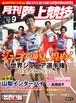 月刊陸上競技2014年9月号