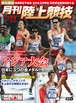 月刊陸上競技2014年11月号