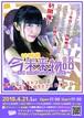 今未来物語ワンマンチケット0421【前売 限定Tシャツ付】