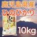令和元年産 鹿児島県産ヒノヒカリ 10kg ★送料無料!!(一部地域を除く)★