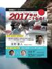 浅野重人&吉岡学スペシャルトーク「2017年はこうなる!」DVD2枚組(国内送料込み)