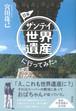 日本ザンテイ世界遺産に行ってみた。 宮田珠己/著 寺島由里佳/写真