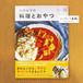 白崎裕子の料理とおやつ 【白崎裕子】