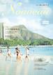 NOUVEAUハワイ VOL.11 ハワイ最新案内