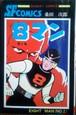 中古 8マン(2) 桑田次郎 サンデーコミックス