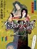 DVD 歌舞伎ミュージカル「不知火譚」第一章蜘蛛の巣の陣