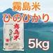 令和元年産 霧島米ヒノヒカリ 5kg ★送料無料!!(一部地域を除く)★