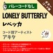 LONELY BUTTERFLY ギターコード譜 アキタ G20200145-A0048