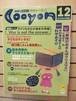 月刊クーヨン2001年12月号 新品