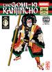 THE GOHI-KI KANJINCHO 1