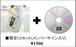 限定CDセット(メンバーサイン入り)