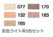 肌色系ライト5色セット