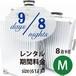 8泊9日 リモワ・クラシックM (61ℓ) レンタル期間料金
