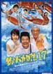 (2)釣りバカ日誌17 あとは能登なれ ハマとなれ!