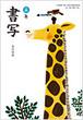光村図書 小学教科書 書写 五年 [教番:書写535] 新品 ISBN 9784895287203 コ002-510-005-textbook-lo