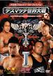 大日本プロレスワールドプレミアム デスマッチ世界大戦 トライアングル・オブ・ウルトラバイオレンス・トーナメント 1