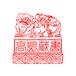Web落款<704>篆書体(21mm印)
