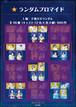舞台「ナナステ☆スイーティブストーリーズ~起源・永遠の願い~」ランダムブロマイド~永遠Ver.~ 24枚セット【ODDB-025 ezen】