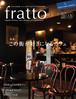 『fratto vol.15-この街が好きになるカフェ-』fratto編集部