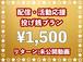 【コロナ支援】配信・活動 応援投げ銭プラン ゴールド