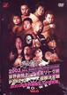 全日本プロレス 2003 世界最強タッグ決定リーグ戦 PART.3  優勝決定戦