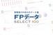 FPデータSELECT100