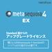 Metasequoia 4 EX(Standardからのアップグレード)