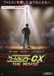 ゲームセンター CX THE MOVIE 1986マイティボンジャック(1)