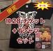 ZCTセット(M〜XL)