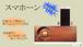スマホーン iphone6/6s/7/8対応