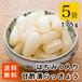 【送料無料】三里浜産らっきょう甘酢漬175g×5袋