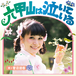 「六甲山は泣いている」CD-R付きブックレット