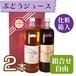【ジュース】ぶどうジュース900ml 2本セット【化粧箱入り】