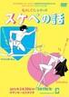 DVD『スケベの話』セイなる夜編/バットとボール編
