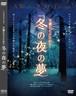 舞台「女優たちのための冬の夜の夢」DVD(2枚組)