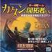 カタンの開拓者たち 探検者と海賊版