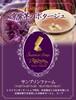 【業務用】京紫芋のポタージュ