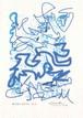 彦坂尚嘉『無文明の未来#2』ed.1/3