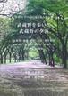 K0301 Musashino wo Aruite / Musasino no Yugure(A. KOBAYASHI /Full Score)
