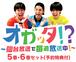 『オガッタ!?』DVD5巻・6巻セット(※特典付) ※予約商品 商品説明をご確認ください※