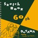 「図案」× DOTAMA スケッチブック