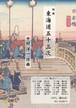 N1603-9 東海道五十三次(三,箏,17,尺/中村洋一/楽譜)