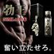 【凄王】50ML ×5本 男性用 ドリンク マカ シトルリン アルギニン すっぽん 濃縮配合