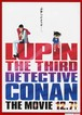 (1)ルパン三世 vs 名探偵コナン THE MOVIE