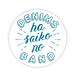 saiko缶バッジ(57mm)