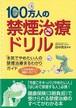 【送料込み】【バーゲンブック】100万人の禁煙治療ドリル  田中 英夫